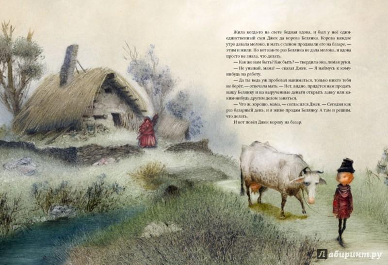 Иллюстрация 1 из 105 для Джек и бобовый стебель | Лабиринт - книги. Источник: Лабиринт