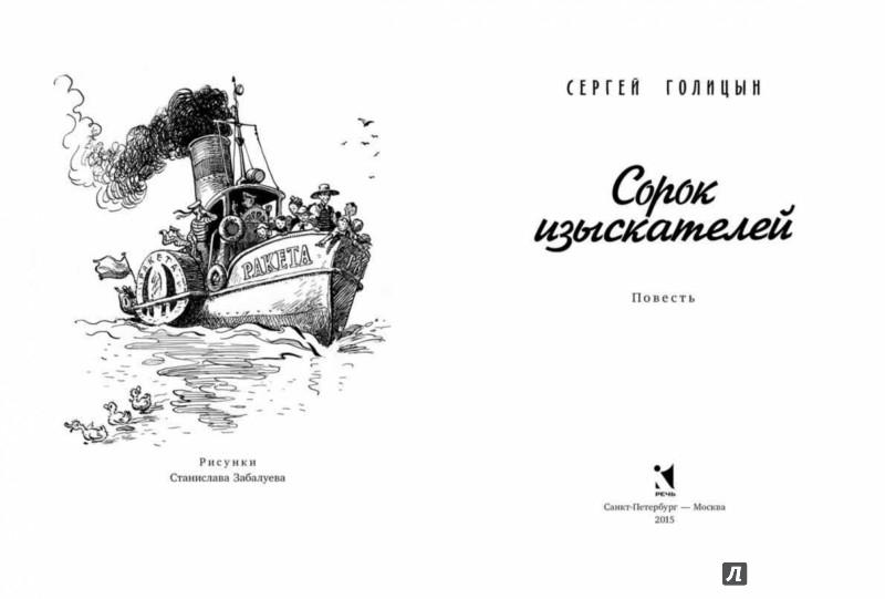 Иллюстрация 1 из 40 для Сорок изыскателей - Сергей Голицын   Лабиринт - книги. Источник: Лабиринт