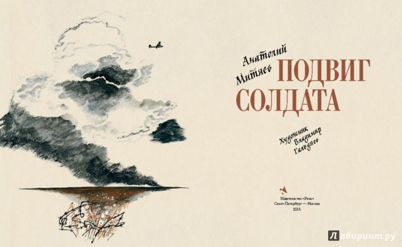 Иллюстрация 1 из 73 для Подвиг солдата - Анатолий Митяев   Лабиринт - книги. Источник: Лабиринт