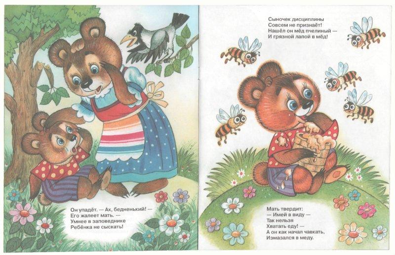 Иллюстрация 1 из 11 для Медвежонок-невежа - Агния Барто | Лабиринт - книги. Источник: Лабиринт