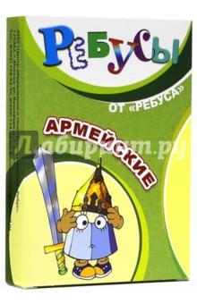 Ребусы АрмейскиеКарточные игры для детей<br>В наборе 20 ребусов на карточках из картона. Дана инструкция и ответы<br>Сделано в России.<br>
