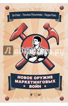 Обложка книги Новое оружие маркетинговых войн