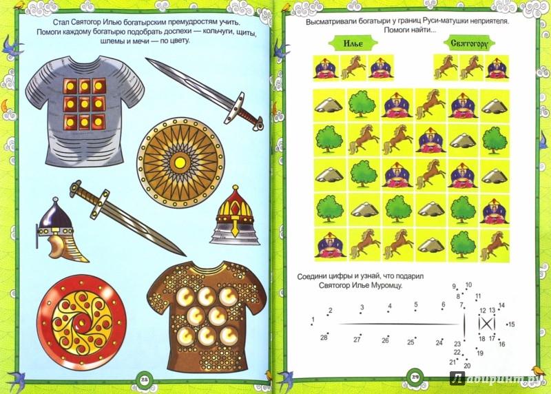 Иллюстрация 1 из 16 для Русские богатыри. Головоломки, лабиринты. ФГОС - Мария Костюченко | Лабиринт - книги. Источник: Лабиринт