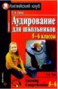 Аудирование для школьников 5-6 классов