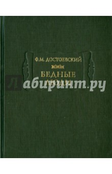 Обложка книги Бедные люди