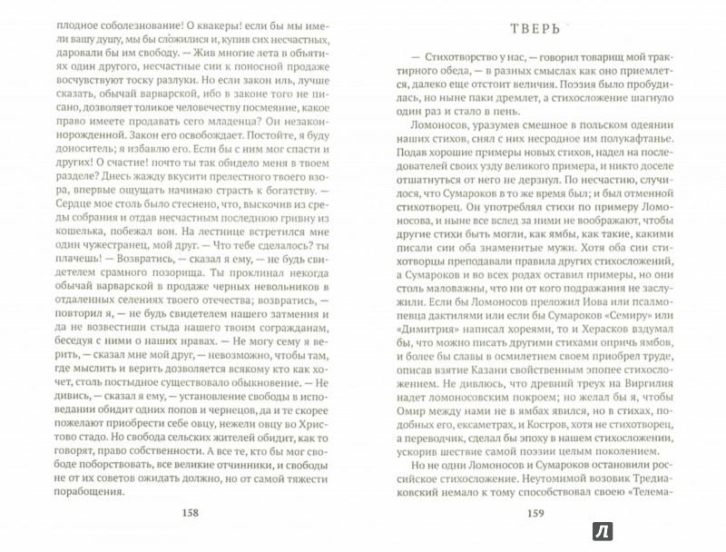 Иллюстрация 1 из 26 для Путешествие из Петербурга в Москву - Александр Радищев   Лабиринт - книги. Источник: Лабиринт