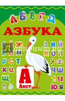 Познакомьте своего малыша с этой Азбукой, и он - выучит все буквы алфавита - освоит прописи - разовьёт ассоциативное мышление - расширит словарный запас - научится читать Эта книга превратит изучение алфавита в увлекательное и полезное занятие! Для чтения взрослыми детям.