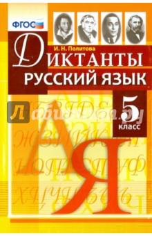 Русский язык. 5 класс. Диктанты. ФГОС