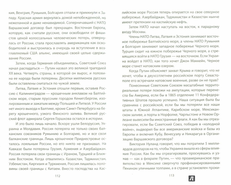 Иллюстрация 1 из 6 для Секреты глобального путинизма - Патрик Бьюкенен   Лабиринт - книги. Источник: Лабиринт