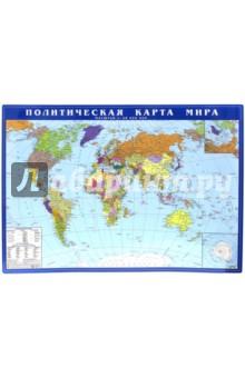 Политическая карта мира. М 1:58 млн. - Издательство Альфа ...: http://shop.armada.ru/books/478437/