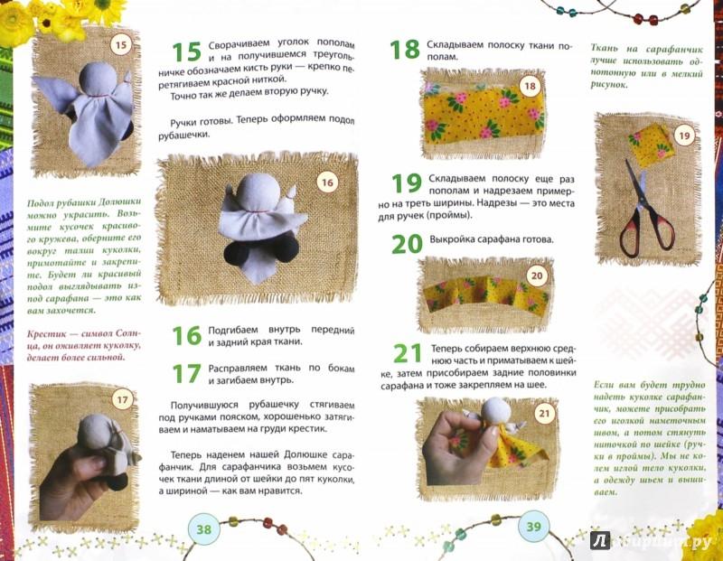 Иллюстрация 1 из 6 для Игрушки-обереги своими руками - Татьяна Денисова | Лабиринт - книги. Источник: Лабиринт