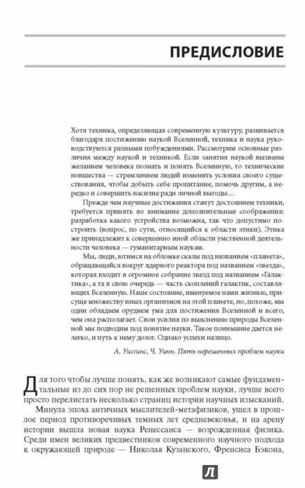 Иллюстрация 1 из 30 для Наука будущего - Олег Фейгин | Лабиринт - книги. Источник: Лабиринт