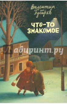 """Набор открыток """"Что-то знакомое"""" (16 открыток) Контакт-культура"""