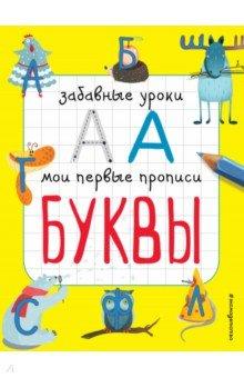 БуквыОбучение письму. Прописи<br>Книга предназначена для детей 5-7 лет. Играя с книгой, обсуждая, что нарисовано на картинках, придумывая имена персонажей или истории, которые с ними происходят, обводя линии, дорисовывая и раскрашивая  картинки, ребёнок  быстро научится писать буквы и запомнит их. Задания, содержащиеся в книге, расширят кругозор малыша и будут способствовать развитию мелкой моторики, творческих способностей, внимательности, фантазии, логического мышления.<br>Для старшего дошкольного возраста.<br>