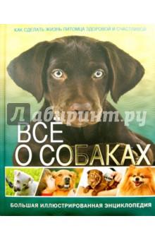 Всё о собаках. Большая иллюстрированная энциклопедияСобаки<br>Итак, вы решились на серьезный шаг - завести собаку. Собака, большая она или маленькая, - это член семьи, преданный друг и самый настоящий психотерапевт, который своей самоотверженной любовью помогает преодолевать нам стрессы современной жизни. В нашей книге рассказано обо всех породах собак: от миниатюрного той-терьера до громадного сенбернара, от невозмутимого чау-чау до резвого пуделя. Вы узнаете, как правильно ухаживать за собакой, кормит и выгуливать ее, воспитывать и дрессировать, а также что делать, если ваш питомец заболел и как получить от него потомство. Наша иллюстрированная энциклопедия будет хорошим подарком и для опытных собаководов, и для тех, кто только собирается завести собаку.<br>
