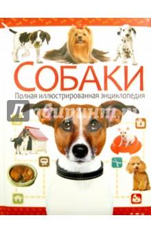 Собаки. Полная иллюстрированная энциклопедияСобаки<br>Итак, вы решились на серьезный шаг - завести собаку. Собака, большая она или маленькая, - это член семьи, преданный друг и самый настоящий психотерапевт, который своей самоотверженной любовью помогает преодолевать нам стрессы современной жизни. В нашей книге рассказано обо всех породах собак: от миниатюрного той-терьера до громадного сенбернара, от невозмутимого чау-чау до резвого пуделя. Вы узнаете, как правильно ухаживать за собакой, кормит и выгуливать ее, воспитывать и дрессировать, а также что делать, если ваш питомец заболел и как получить от него потомство. Наша иллюстрированная энциклопедия будет хорошим подарком и для опытных собаководов, и для тех, кто только собирается завести собаку.<br>