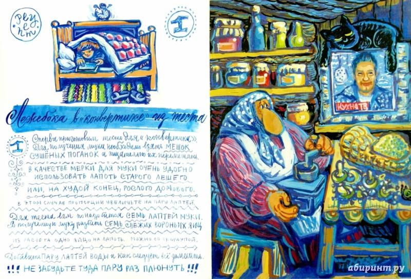Иллюстрация 1 из 5 для Рецепты Бабы Яги - Анна Гладкова | Лабиринт - книги. Источник: Лабиринт