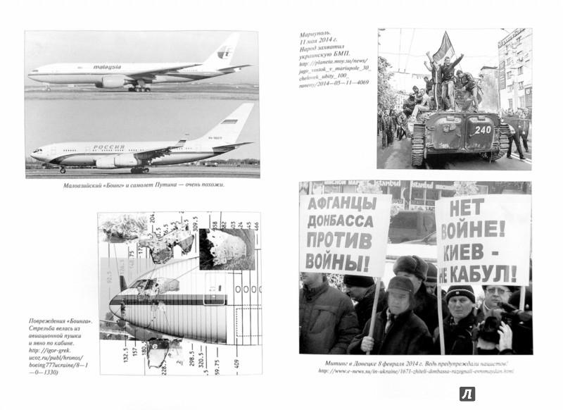 Иллюстрация 1 из 15 для Битва за Новороссию - Александр Широкорад   Лабиринт - книги. Источник: Лабиринт