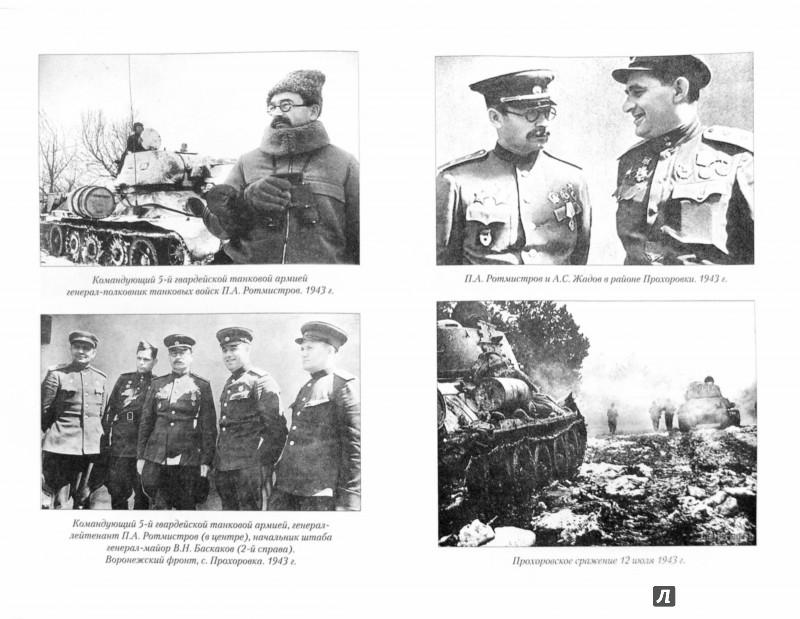 Иллюстрация 1 из 11 для Стальная гвардия - Павел Ротмистров   Лабиринт - книги. Источник: Лабиринт