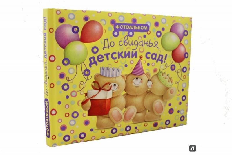 Иллюстрация 1 из 18 для До свиданья, детский сад! | Лабиринт - сувениры. Источник: Лабиринт