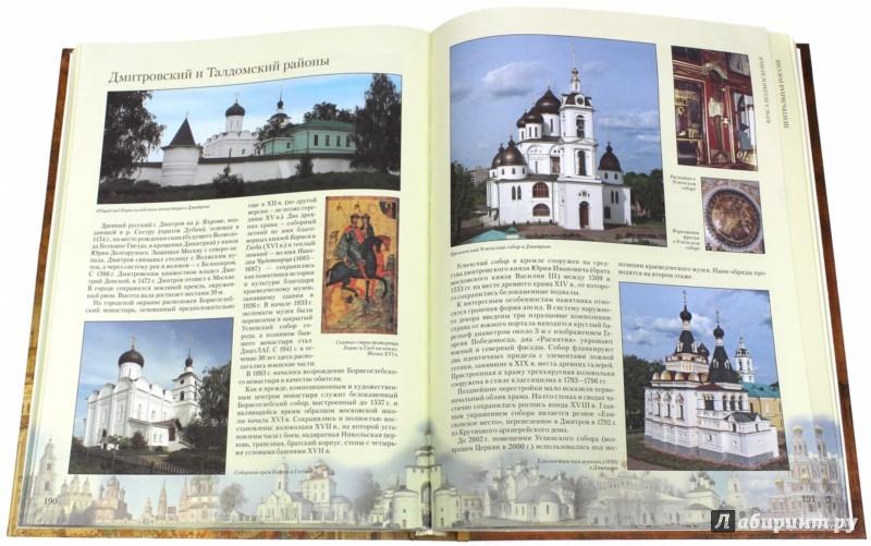 Иллюстрация 1 из 8 для Храмы России - Марина Анашкевич   Лабиринт - книги. Источник: Лабиринт