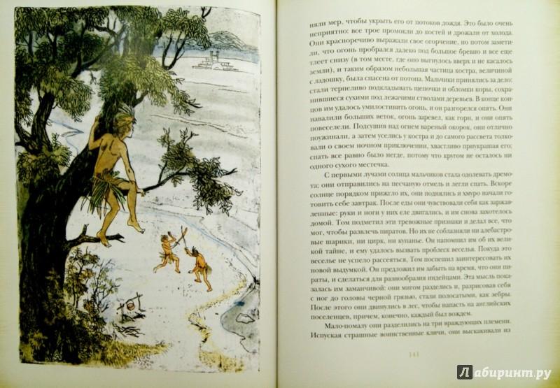 Иллюстрация 1 из 30 для Приключения Тома Сойера - Марк Твен   Лабиринт - книги. Источник: Лабиринт