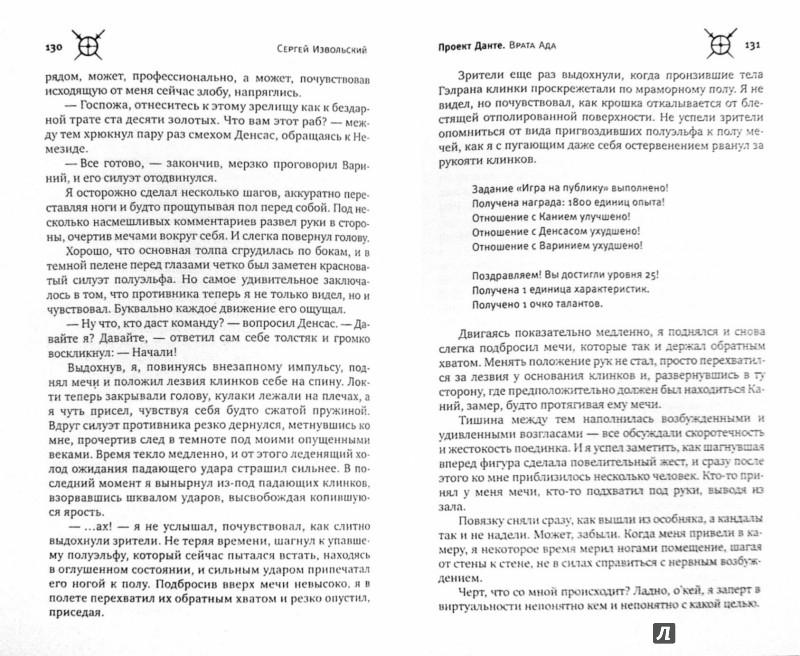 Иллюстрация 1 из 5 для Проект Данте. Врата Ада - Сергей Извольский   Лабиринт - книги. Источник: Лабиринт