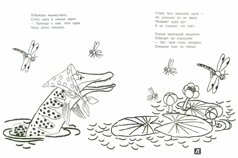 Иллюстрация 1 из 5 для Сказка о глупом мышонке - Самуил Маршак | Лабиринт - книги. Источник: Лабиринт
