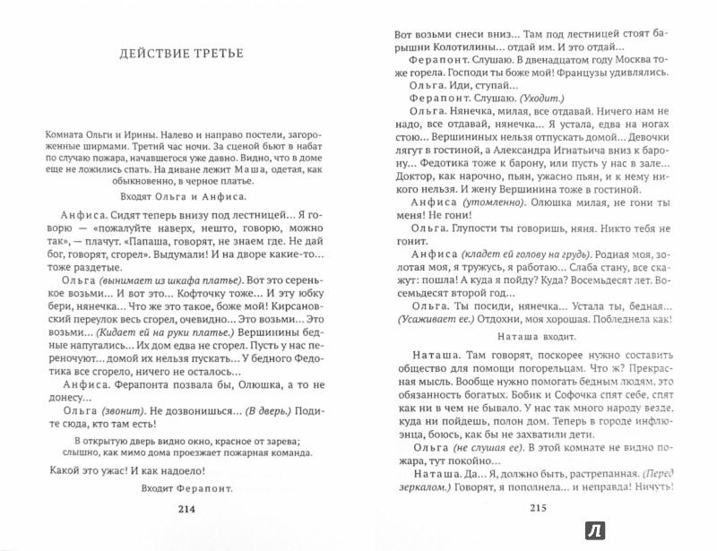 Иллюстрация 1 из 22 для Чайка. Вишневый сад - Антон Чехов | Лабиринт - книги. Источник: Лабиринт