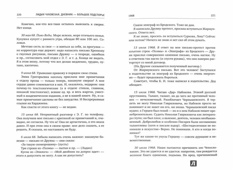 Иллюстрация 1 из 7 для Дневник - большое подспорье - Лидия Чуковская | Лабиринт - книги. Источник: Лабиринт