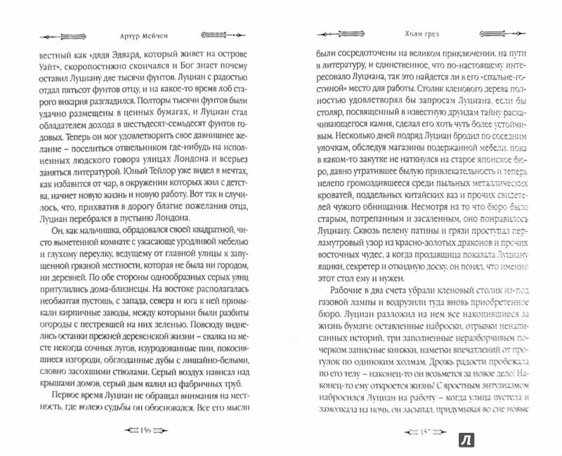 Иллюстрация 1 из 14 для Холм грез. Белые люди - Артур Мейчен | Лабиринт - книги. Источник: Лабиринт
