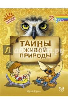 Тайны живой природыЖивотный и растительный мир<br>Книга адресована детям 6-12 лет. Она раскрывает секреты необычного поведения и внешнего вида самых разнообразных представителей животного мира. Читатель узнает, например, при каких обстоятельствах бегемот выходит из воды, зачем верблюду горб, почему кошки моются чаще, чем собаки, что мешает стрижам садиться на землю и многое другое. Книга обратит внимание ребят на то, как много увлекательного и необычного можно увидеть в самом обычном, а главное - она поможет в развитии их познавательного интереса к окружающему миру.<br>