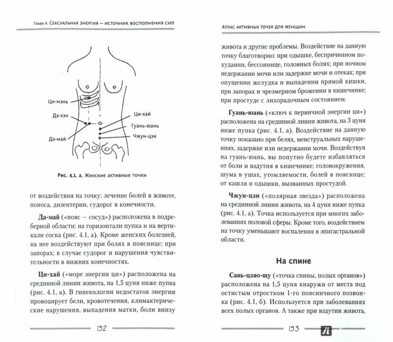Иллюстрация 1 из 8 для Большой атлас целительных точек. 200 упражнений - Минь Лао   Лабиринт - книги. Источник: Лабиринт