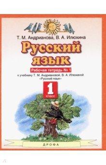 Русский язык. 1 класс. Рабочая тетрадь №1. ФГОС