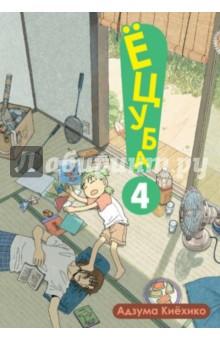 Ёцуба. Том 4Манга<br>Шестилетняя девочка Ёцуба очень любознательна и общительна. Непосредственность, безмерное любопытство и детская наивность Ёцубы доставляет немало хлопот окружающим.<br>