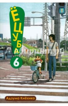 Ёцуба. Том 6Манга<br>Шестилетняя девочка Ёцуба очень любознательна и общительна. Непосредственность, безмерное любопытство и детская наивность Ёцубы доставляет немало хлопот окружающим.<br>