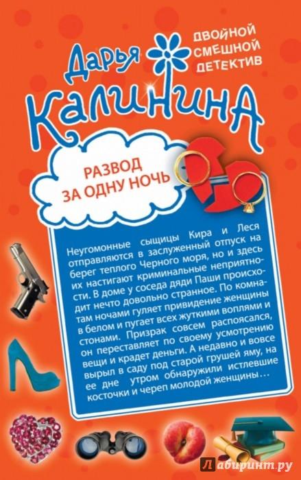 Иллюстрация 1 из 6 для Поцелуй вверх тормашками. Развод за одну ночь - Дарья Калинина | Лабиринт - книги. Источник: Лабиринт