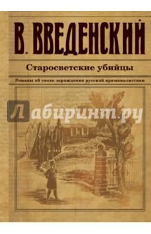 Обложка книги Старосветские убийцы