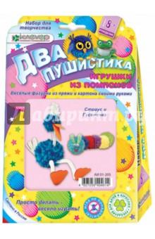 Набор для детского творчества. Изготовление игрушки Два пушистика. Страус и гусеничка (АИ 01-205)Изготовление мягкой игрушки<br>Мягкие игрушки - наши первые друзья. И особенно дороги игрушки, сделанные своими руками, например, - из разноцветных пушистых помпонов.<br>Набор Два пушистика. Страус и гусеничка научит ребёнка старше 8 лет изготавливать пушистые помпоны из цветной пряжи на шаблонах. Останется только вставить разноцветные скрутики, наклеить картонные детали - клюв и лапки, наклеить ротик и глазки-самоклейки - и весёлые игрушки оживут!<br>Размер готового изделия: 140х195 мм, 150х25 мм<br>Комплектация: цветная гипоаллергенная пряжа, помпоны, комплект цветных деталей из картона с контурами для вырезания, самоклеящаяся плёнка с рисунком, картонные шаблоны, мохнатые проволочные палочки (скрутики), тонкая двусторонняя клейкая лента (скотч), пошаговая инструкция.<br>Возраст: для детей старше 8 лет<br>Упаковка: картонная коробка с европодвесом.<br>Сделано в России.<br>