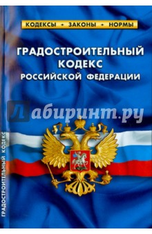 Градостроительный кодекс Российской Федерации