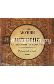 История Российского Государства. Ордынский период (CDmp3)