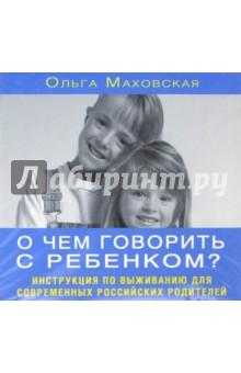 О чем говорить с ребенком (CDmp3)Психология<br>Познай себя Первая книга известного детского психолога Ольги Маховской о современном российском детстве, о том, что родители, выросшие в советские времена, забывают или стесняются рассказать своим детям. В аудиокнигу вошел эксклюзивный материал - интервью с родителями, детьми и педагогами в США, Франции, Италии. Адресована родителям, педагогам, социальным работникам, журналистам, практическим психологам и всем, кто интересуется вопросами воспитания и хочет понять о чем говорить с ребенком?<br>Читает Валентина Савчук.<br>Примерное время звучания: 7 часов 30 минут.<br>CD, Mp3, 128 kbps.<br>Системные требования:<br>CD-плеер с поддержкой Mp3 или Pentium-233 с Windows 9x-XP, CD-ROM, звуковая карта.<br>Сделано в России.<br>2009 год.<br>