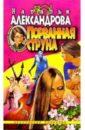 Александрова Наталья Николаевна. Порванная струна: Роман