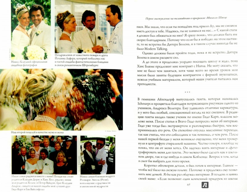 Иллюстрация 1 из 8 для 100% Андерс. Моя жизнь. Правда о Modern Talking, Норе и дитере Болене - Андерс, Мэй | Лабиринт - книги. Источник: Лабиринт