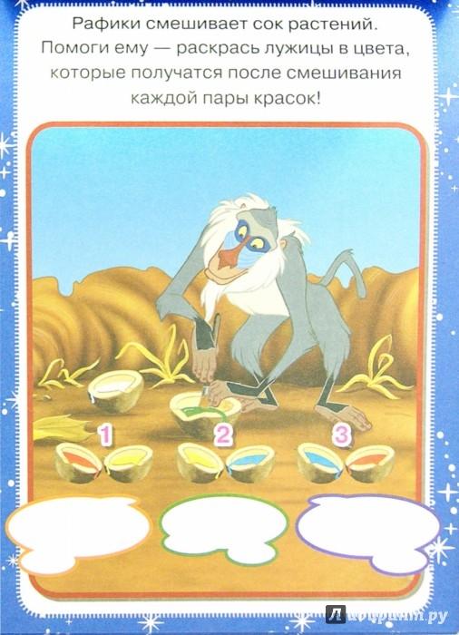Иллюстрация 1 из 5 для Классические персонажи Disney № 1401. Занимательный блокнот   Лабиринт - книги. Источник: Лабиринт