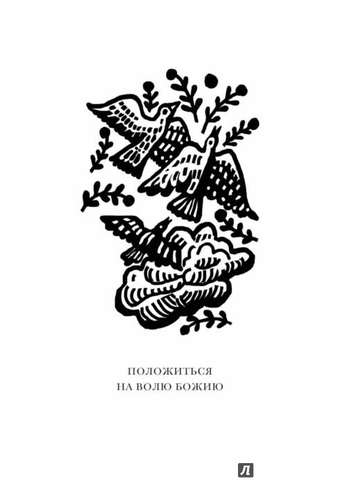 Иллюстрация 1 из 13 для Господь - свет мой. Мудрые мысли о вере в Бога и смысле жизни | Лабиринт - книги. Источник: Лабиринт