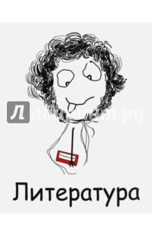 """Тетрадь предметная """"Литература"""" (48 листов, линейка) (T-48П- / 02)"""