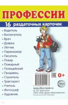 """Раздаточные карточки """"Профессии""""  (16 карточек)"""
