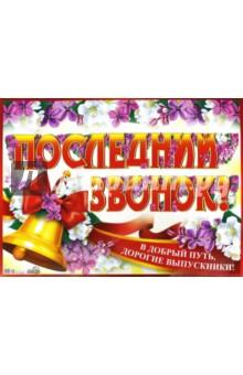 "Гирлянда ""Последний звонок!"" (ГР-8486) Сфера"