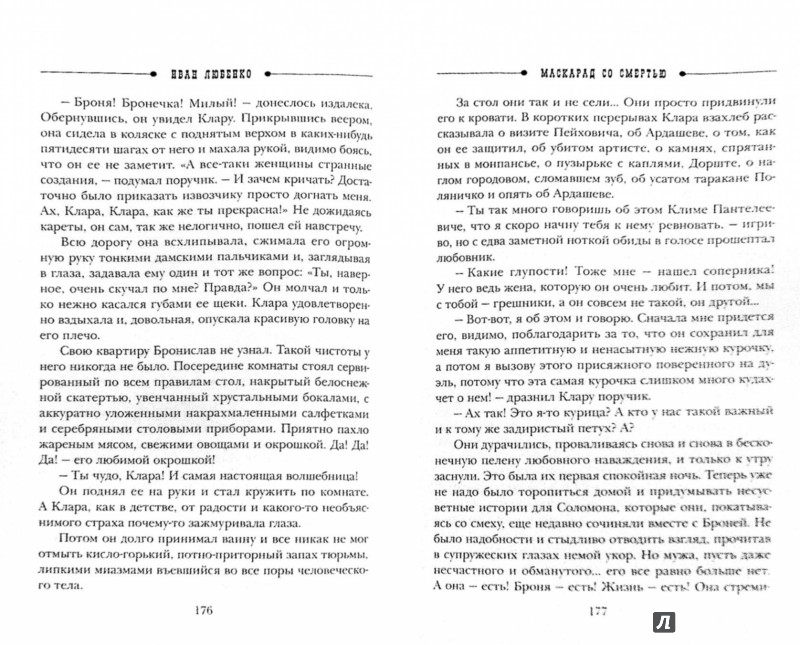 Иллюстрация 1 из 7 для Маскарад со смертью - Иван Любенко | Лабиринт - книги. Источник: Лабиринт